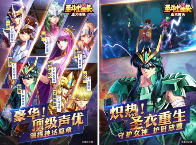 giftcode Saint Seiya: Legend of Justice